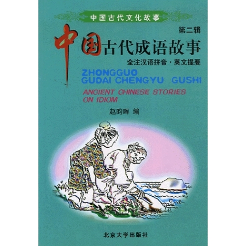Ancient chinese stories on idiom
