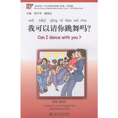 Can I dance with you?