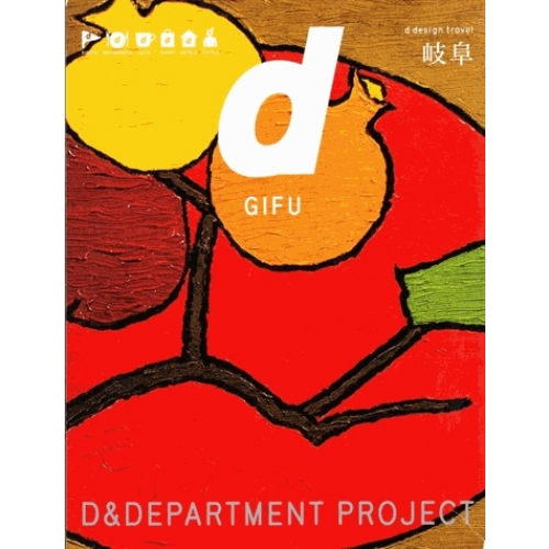 D design travel series gifu - Edtion anglais-japonais