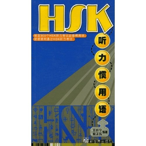HSK Listening comprehension test