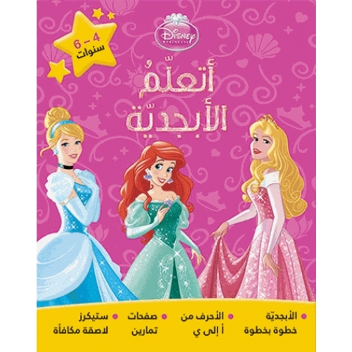 Princess 'ataallam al'abjadiyyah - Princesses : j'apprends l'alphabet