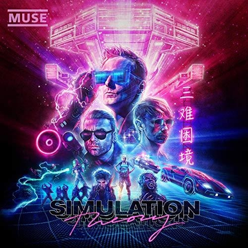 Simulation Theory - Vinyle