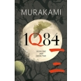 1Q84 Book 1 and 2