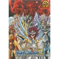 SAINT SEIYA OMEGA, VOL. 9