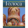 Golosa : A Basic Course in Russian - Book One