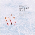 Japanese insects and haiku - Edition en anglais-japonais
