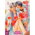 The Tyrant who fall in Love Tome 1